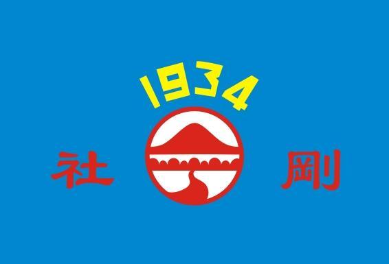 1934 剛社